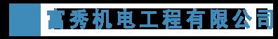 柳州机电设备